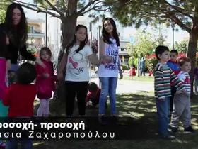 "Embedded thumbnail for Παιδικό τραγούδι κυκλοφοριακής αγωγής ""Προσοχή-Προσοχή"""